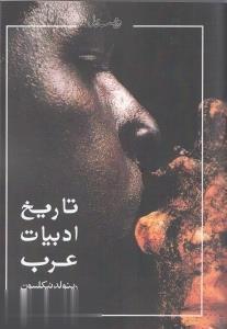 تاريخ ادبيات عرب (ويستار)