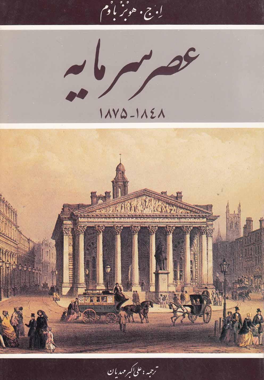 عصر سرمايه (1848 ـ 1875)