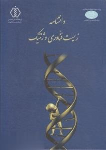 دانشنامه زيست فناوري و ژنتيك 1 (2 جلدي)