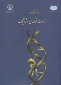 دانشنامه زيست فناوري و ژنتيك 2 (2 جلدي)