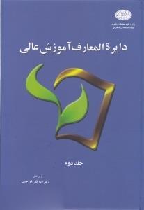 دايرهالمعارف آموزش عالي 2 (2 جلدي)