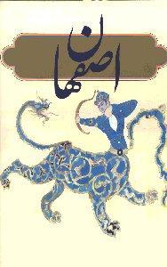اصفهان (با قاب)