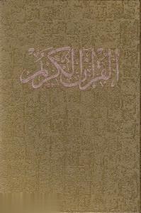 قرآن جيبي باجعبه عطري-نگار
