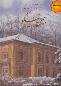 برگزيده آثار نقاشي بهمن نيكو (با قاب)