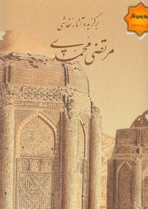 برگزيده آثار نقاشي مرتضي محمدي جوچي (با قاب)