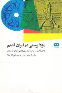 مزداپرستي در ايران قديم (تحقيقات درباب كيش زرتشتي ايران باستان)
