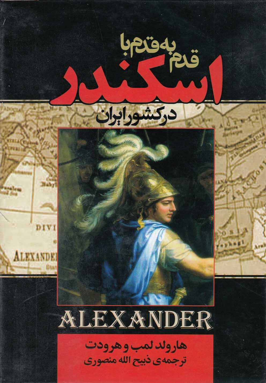 قدم به قدم با اسكندر در كشور ايران(گلريز)
