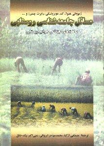 مسايل جامعهشناسي روستايي