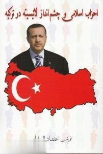 احزاب اسلامي و چشمانداز لائيسيته در تركيه