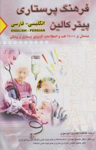 فرهنگ پرستاري پيتر كالين: انگليسي - فارسي