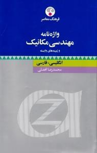 واژهنامه مهندسي مكانيك و زمينههاي وابسته انگليسي - فارسي