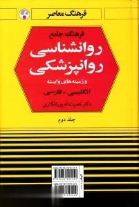 فرهنگ جامع روانشناسي روانپزشكي 2 (2 جلدي)