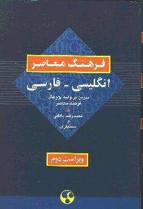 فرهنگ معاصر انگليسي ـ فارسي (باطني)