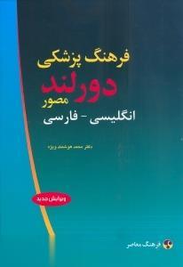 فرهنگ پزشكي دورلند مصور انگليسي فارسي
