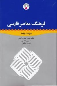 فرهنگ معاصر فارسی