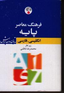 فرهنگ معاصر پايه  انگليسي - فارسي