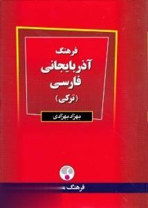 فرهنگ آذربايجاني فارسي (تركي)