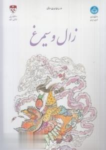 زال و سيمرغ (دانشگاه تهران)