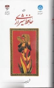 غزلهاي حافظ شيرازي