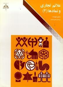 علائم تجاري و نمادها 2