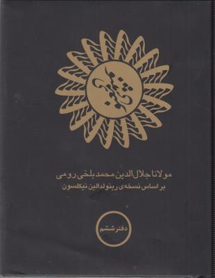 مثنويمعنوي (6جلدي با قاب)