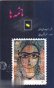 نامهها/نایاب
