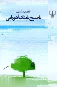 تا صبح تابناك اهورايي(رقعي،مشيري)چشمه