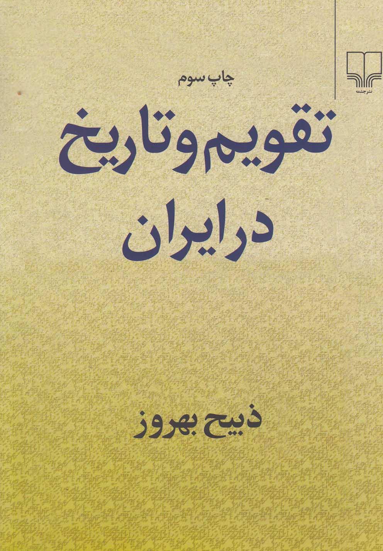 تقويم و تاريخ در ايران(چشمه)