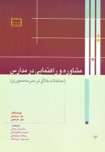 مشاوره و راهنمايي در مدارس (مداخلات خلاق در مدرسه محوري)