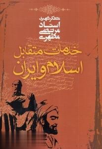 خدمات متقابل اسلام و ايران