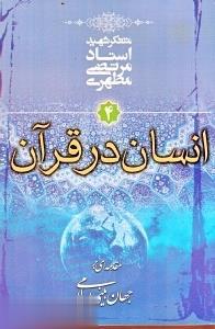 انسان در قرآن (مقدمهاي بر جهانبيني اسلامي 4)