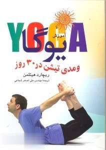 آموزش يوگا و مديتيشن در 30روز(تهران)