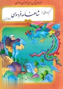 گزيدههايي از شاهنامه فردوسي(ج1)تهران ^