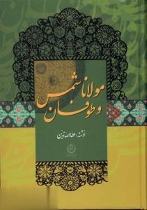 مولانا و طوفان شمس(تهران)