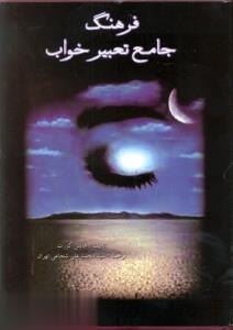 فرهنگ جامع تعبير خواب(تهران)