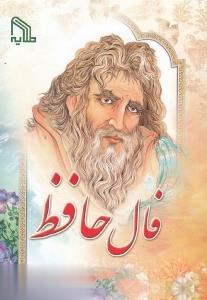 فال حافظ (طلايه)