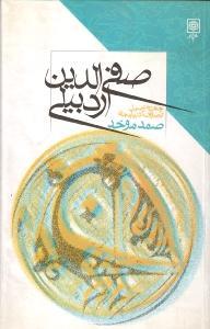 صفيالدين اردبيلي (چهره اصيل تصوف آذربايجان)