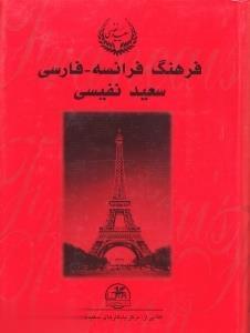 فرهنگ فرانسه فارسي 1 (2 جلدي)