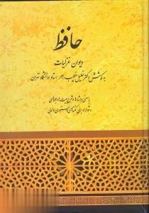 حافظ: ديوان غزليات: معني واژهها و شرح بيتها و جملهها...