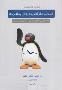 مديريت دگرگوني به روش پنگوئنها