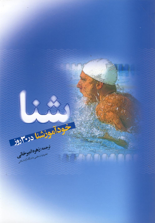 خودآموز شنا در 30 روز(ترانه) *