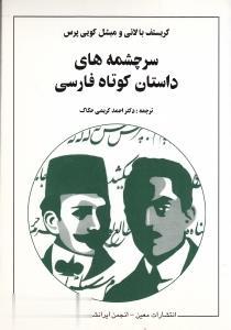 سرچشمههاي داستان كوتاه فارسي