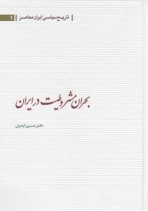 بحران مشروطيت در ايران(مطالعاتسياسي) *