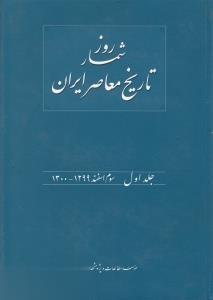 روزشمار تاريخ معاصر ايران 1 (سوم اسفند 1299 - 1300)