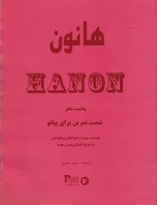هانون (شصت تمرين براي پيانو) (پارت)