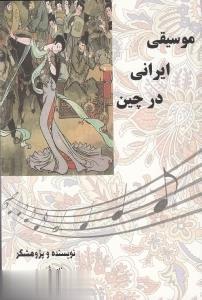 موسيقي ايراني در چين