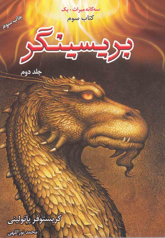سهگانه میراث(بریسینگر،مجموعه2جلدی)بهنام^