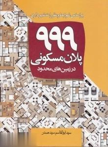 999 پلان مسكوني در زمينهاي محدود