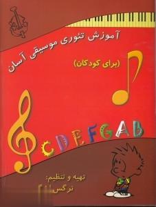 آموزش تئوري موسيقي آسان (براي كودكان)