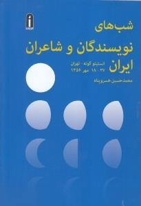 شبهاي نويسندگان و شاعران ايران